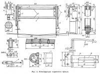 Рис. 5. Конструкция кормового крыла