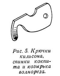 Рис. 5. Крючки кильсона, спинки кокпита и козырька волнореза
