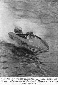 Рис. 5. Лодка с четырехцилиндровым подвесным мотором «Джонсон»