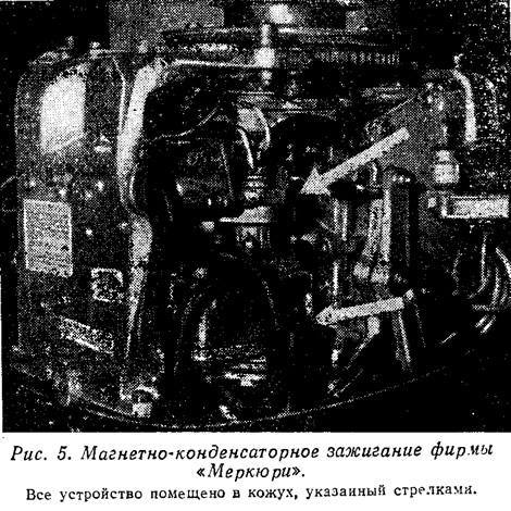 Рис. 5. Магнетно-конденсаторное зажигание фирмы «Меркюри»