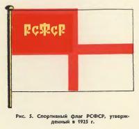 Рис. 5. Спортивный флаг РСФСР, утвержденный в 1925 г