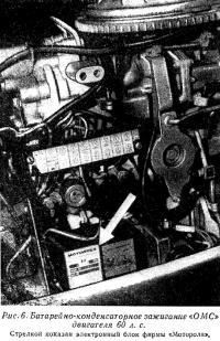 Рис. 6. Батарейно-конденсаторное зажигание «ОМС»