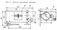 Рис. 6. Детали крепления мотора