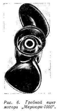 Рис. 6. Гребной винт мотора Меркюри-1000