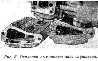 Рис. 6. Опиловка выхлопного окна глушителя
