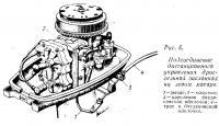 Рис. 6. Подсоединение управления дроссельной заслонкой