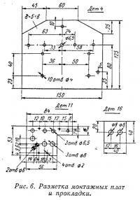 Рис. 6. Разметка монтажных плат и прокладки
