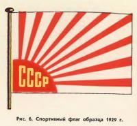 Рис. 6. Спортивный флаг образца 1929 г