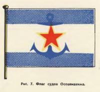 Рис. 7. Флаг судов Осоавиахима