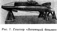 Рис. 7. Глиссер «Летающий башмак»