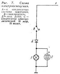 Рис. 7. Схема электроосвещения