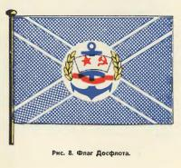 Рис. 8. Флаг Досфлота