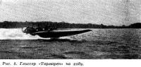 Рис. 8. Глиссер «Тармарен» на ходу