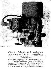 Рис. 8. Общий вид модернизированного В. Н. Полозовым «Салюта»