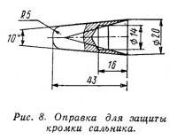 Рис. 8. Оправка для защиты кромки сальника