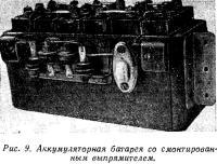 Рис. 9. Аккумуляторная батарея со смонтированным выпрямителем