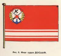 Рис. 9. Флаг судов ДОСААФ