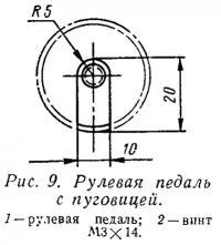 Рис. 9. Рулевая педаль с пуговицей