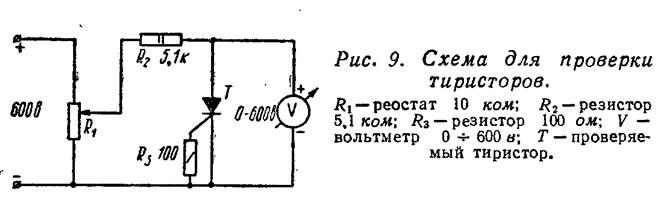 Схема для проверки тиристоров
