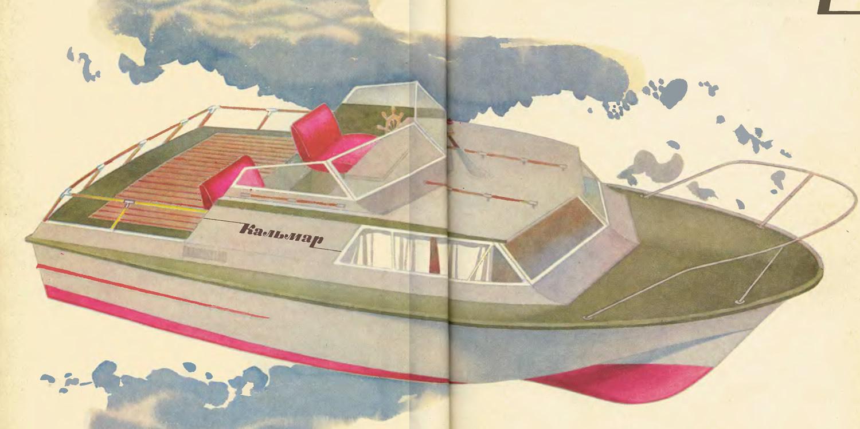 Рисунок катера