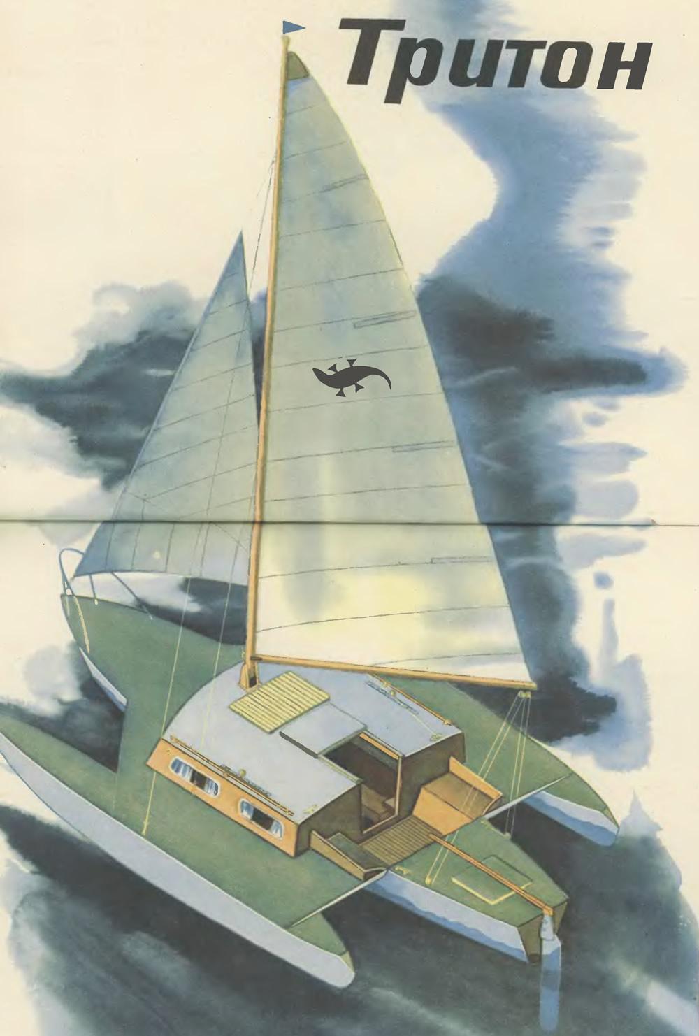 Рисунок тримарана «Тритон»