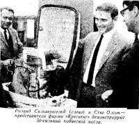 Роланд Сильвершельд (слева) и Стиг Олсон