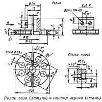 Ролик газа (латунь) и стопор троса (сталь)