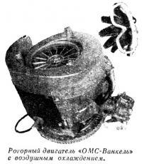 Роторный двигатель «ОМС-Ванкель»