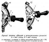 Ручной стартер «Вихря» с установленным роликом