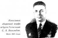 С. А. Боголюбов