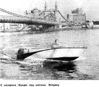 С моторами «Бунди» под мостами Лондона