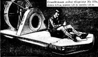 Самодельная лодка «Картайр Мк III»