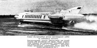 Самое быстроходное речное пассажирское судно на подводных крыльях