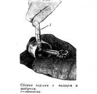 Сборка поршня с пальцем и шатуном