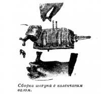 Сборка шатуна с коленчатым валом