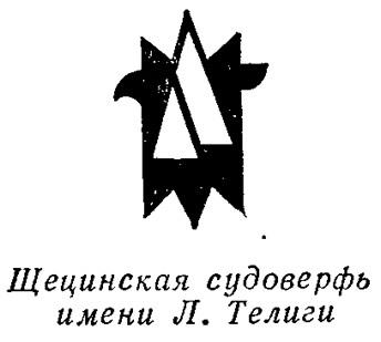 Щецинская судоверфь имени Л. Телиги