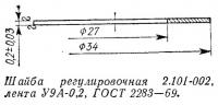 Шайба регулировочная 2.101-002