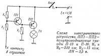 Схема электрического устройства