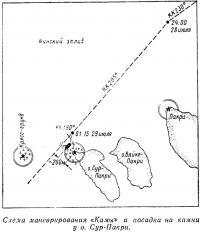 Схема маневрирования «Камы» и посадка на камни у о. Сур-Пакри