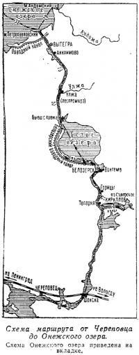 Схема маршрута от Череповца до Онежского озера