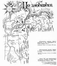 Схема маршрута похода