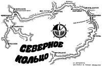 Схема маршрута северного кольца