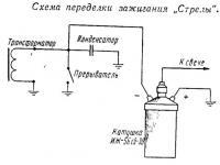 Схема переделки зажигания Стрелы
