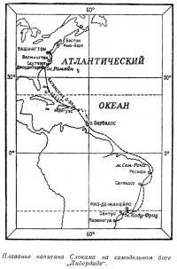 Схема плавания капитана Слокама