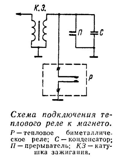 Схема подключения теплового реле к бензопомпе