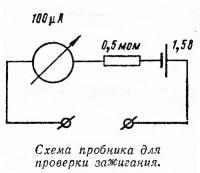 Схема пробника для проверки зажигания