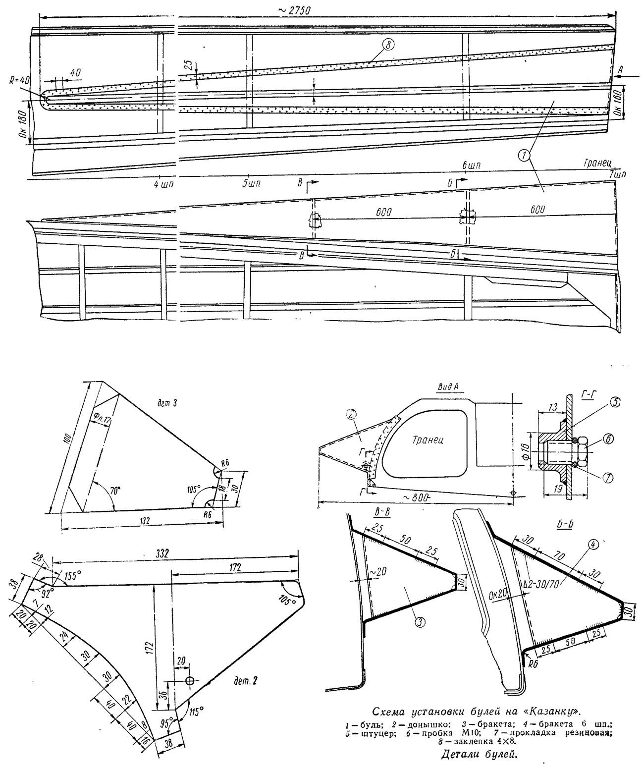 Схема установки булей на «Казанку»