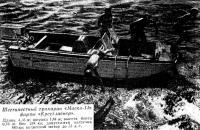 Шестиместный тримаран «Маски-14»
