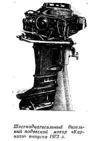 Шестнадцатисильный дизельный подвесной мотор «Карнити» выпуска 1973 г