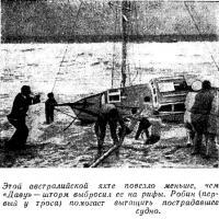 Шторм выбросил яхту на рифы